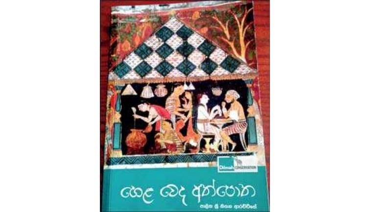 Entering the World of Sri Lankan Kenda