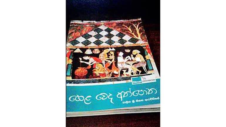 Entering the world of Sri Lankan kenda...